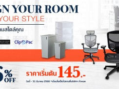 Design your room… Design your style