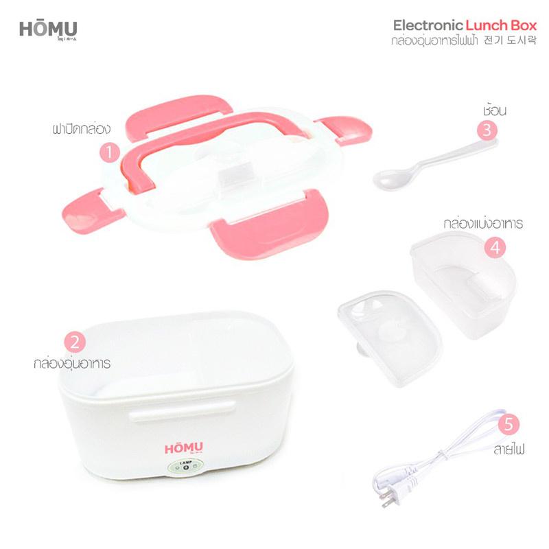 HOMU Electric Lunch Box กล่องอุ่นอาหารไฟฟ้า ปิ่นโตอุ่นอาหารอเนกประสงค์แบบพกพา