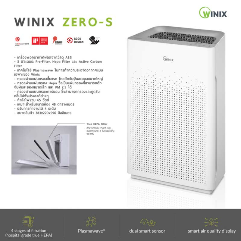 WINIX เครื่องฟอกอากาศ รุ่น ZERO-S