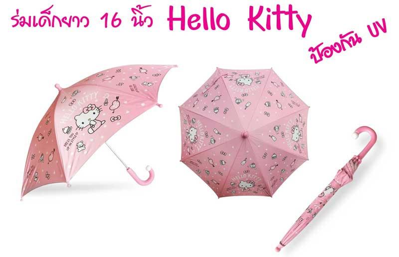 ร่มเด็กยาว ลายลิขสิทธิ์ Hello Kitty
