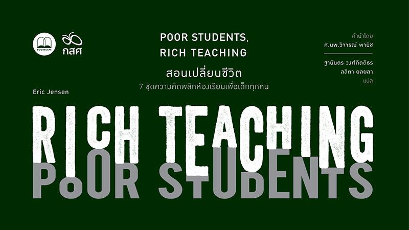 สอนเปลี่ยนชีวิต 7 ชุดความคิดพลิกห้องเรียนเพื่อเด็กทุกคน 01