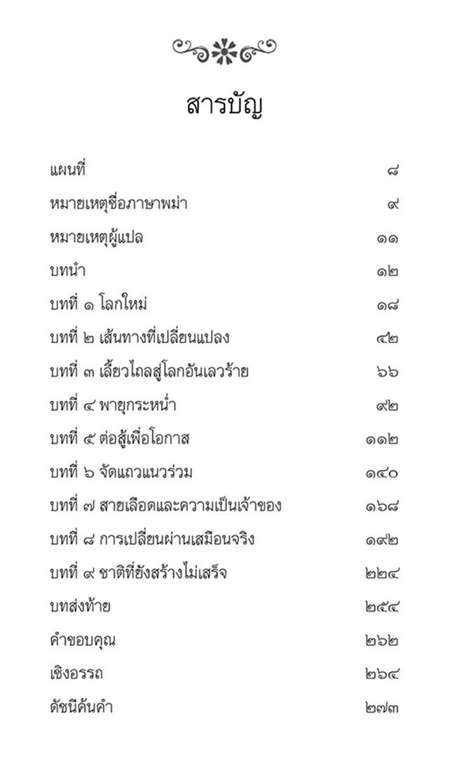 ผ่าพม่า เปิดประวัติศาสตร์ปกปิด 02