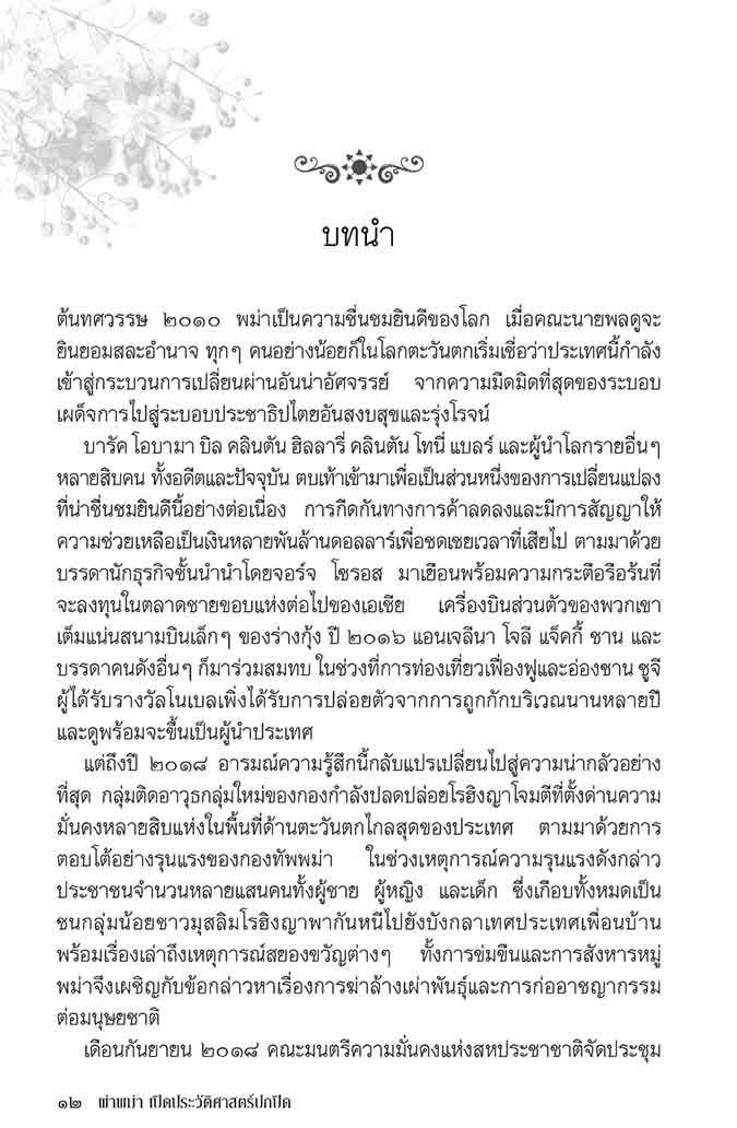ผ่าพม่า เปิดประวัติศาสตร์ปกปิด 03