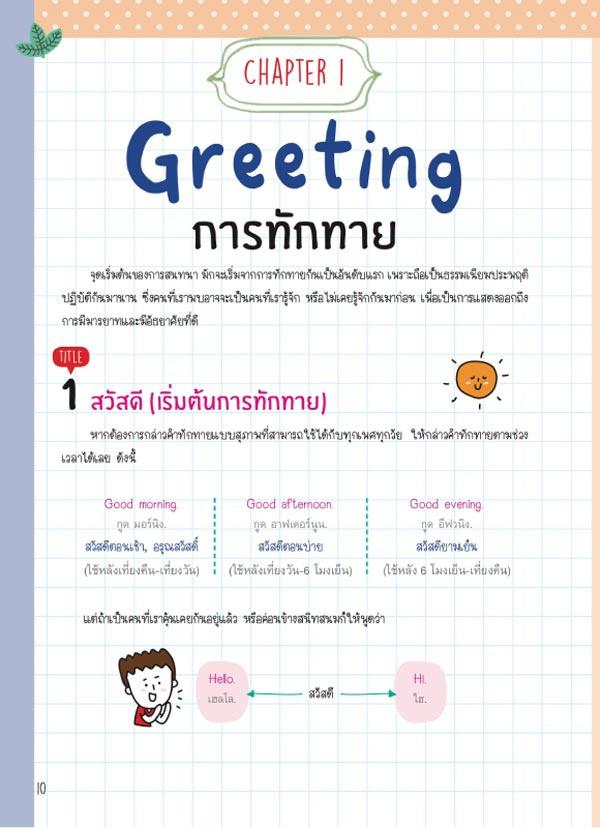 คัมภีร์พูดอังกฤษ ฉบับสมบูรณ์ Perfect English for Everyday Conversation 01