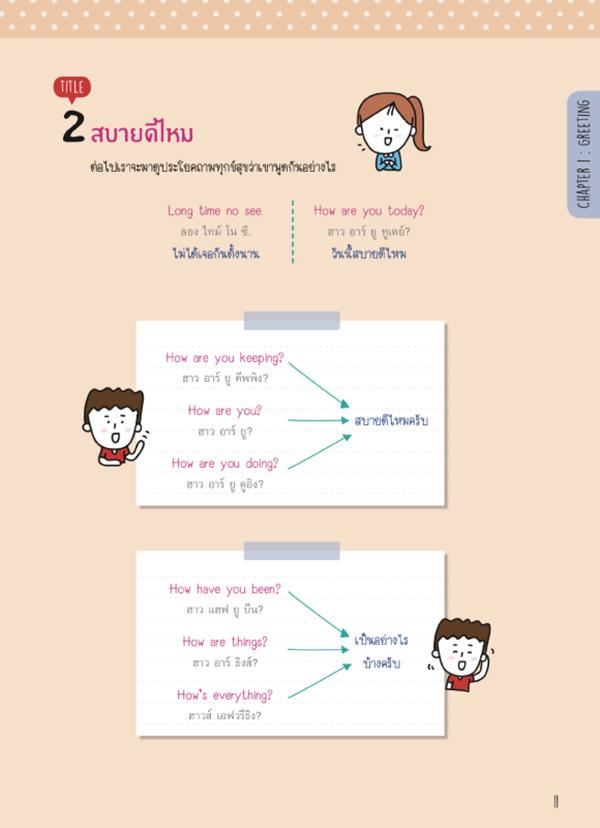 คัมภีร์พูดอังกฤษ ฉบับสมบูรณ์ Perfect English for Everyday Conversation 02