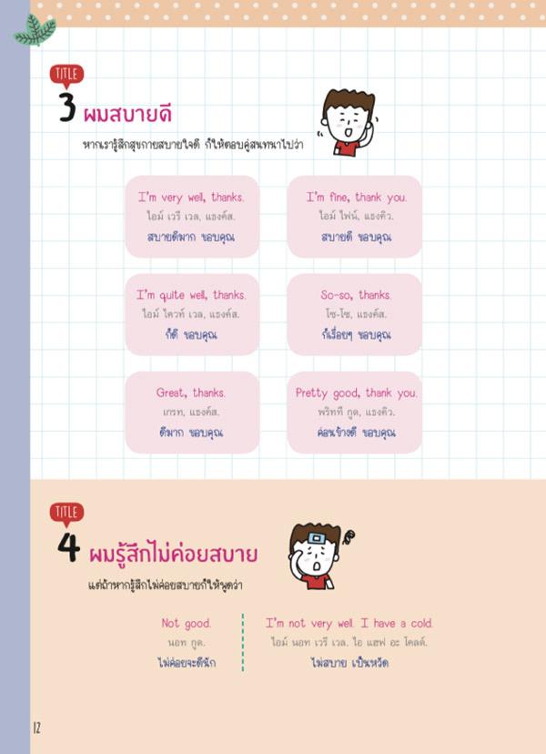 คัมภีร์พูดอังกฤษ ฉบับสมบูรณ์ Perfect English for Everyday Conversation 03