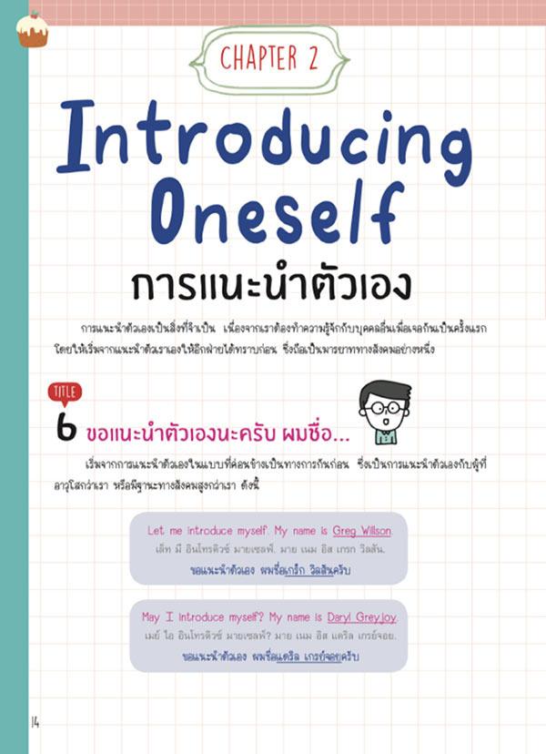 คัมภีร์พูดอังกฤษ ฉบับสมบูรณ์ Perfect English for Everyday Conversation 05