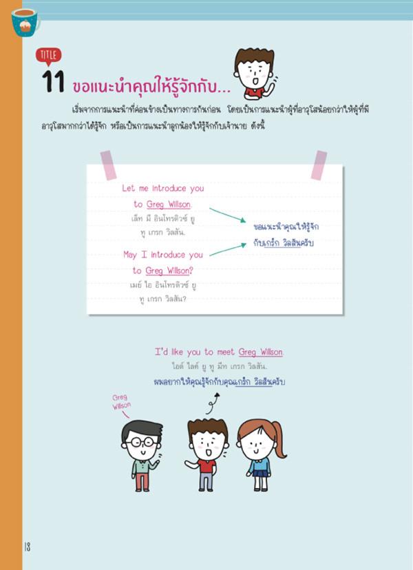 คัมภีร์พูดอังกฤษ ฉบับสมบูรณ์ Perfect English for Everyday Conversation 06