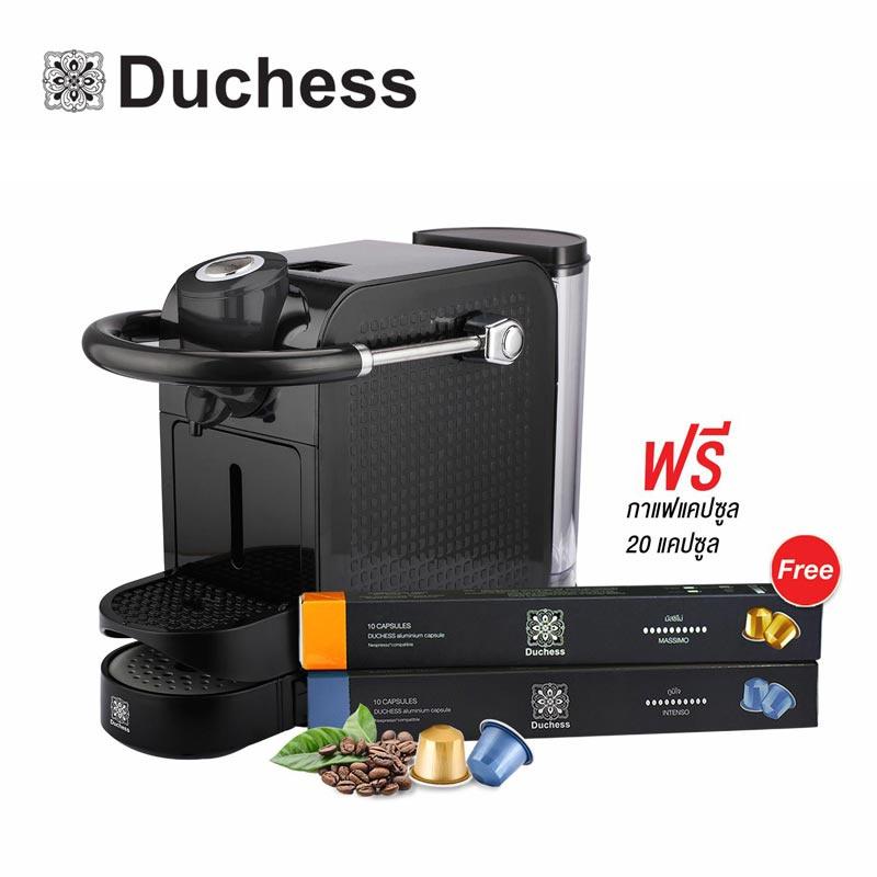 Duchess เครื่องชงกาแฟระบบแคปซูล รุ่น CM6200B พร้อมกาแฟแคปซูล 20 แคปซูล (คละรส)