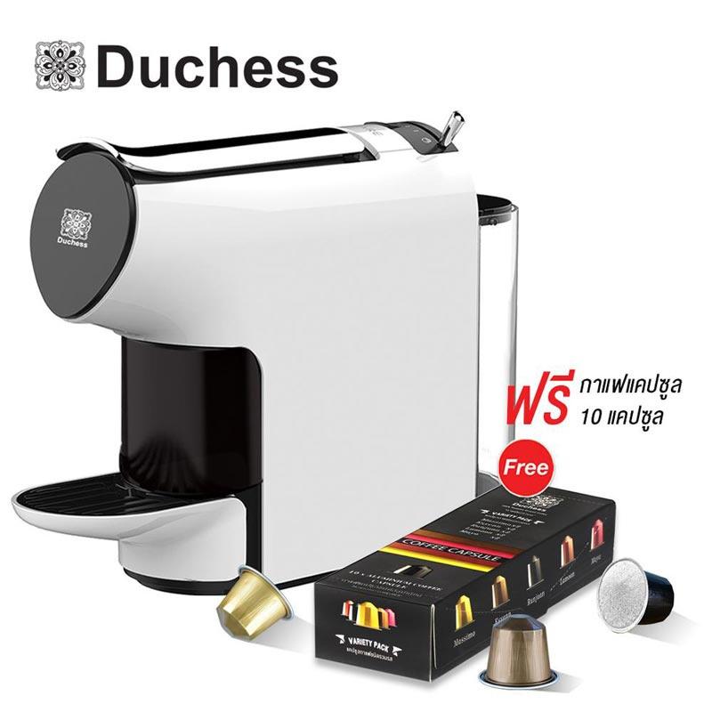 Duchess เครื่องชงกาแฟระบบแคปซูล รุ่น CM6300W พร้อมกาแฟแคปซูล 10 แคปซูล (คละรส)