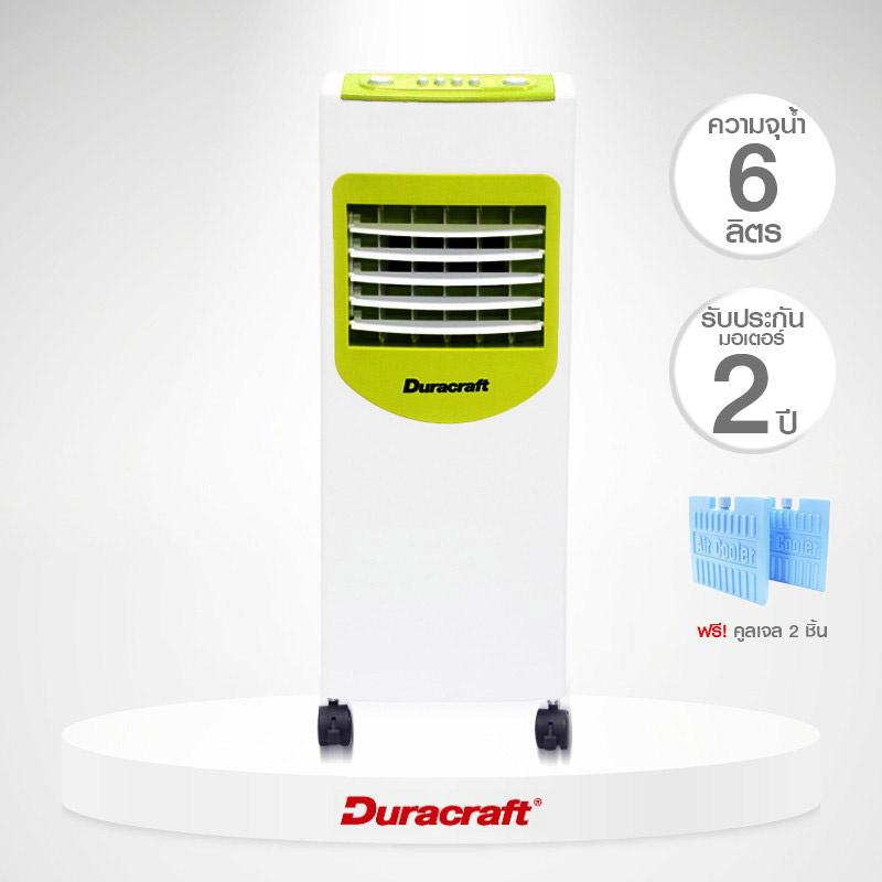 DURACRAFT พัดลมไอเย็น รุ่น DOMO1 แถมฟรีเจลเย็น