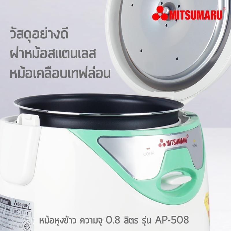 MITSUMARU หม้อหุงข้าว 0.8 ลิตร รุ่น AP508