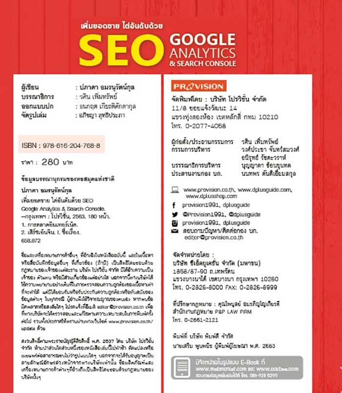 เพิ่มยอดขาย ไต่อันดับด้วย SEO Google Analytics & Search Console 01