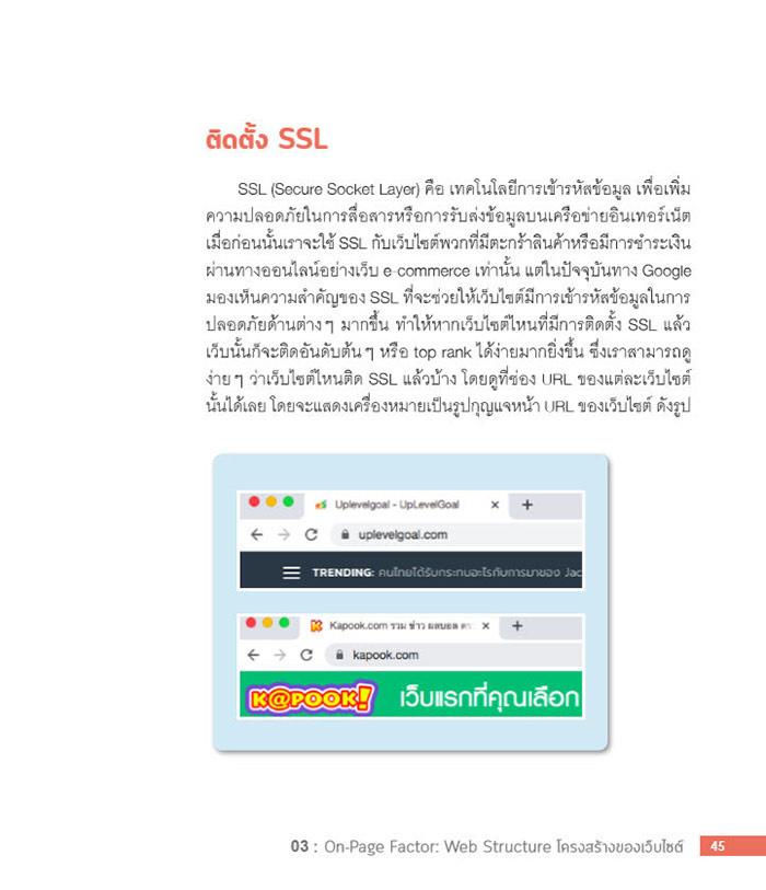 เพิ่มยอดขาย ไต่อันดับด้วย SEO Google Analytics & Search Console 07