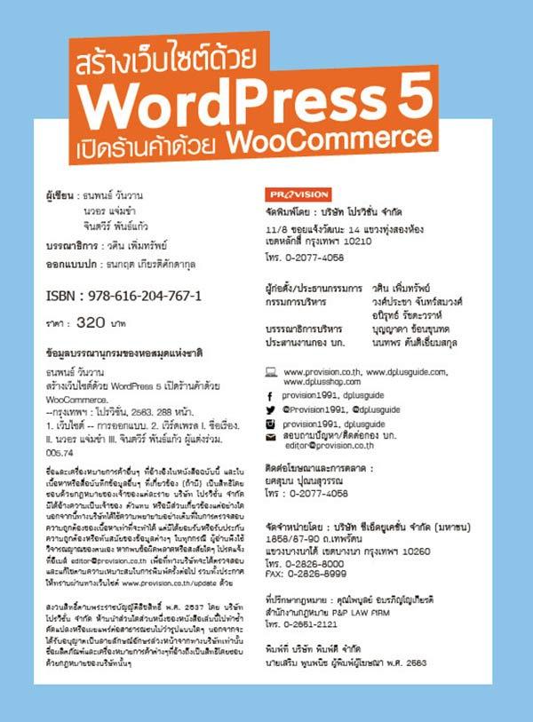สร้างเว็บไซต์ด้วย Wordpress 5 เปิดร้านค้าด้วย WooCommerce 01