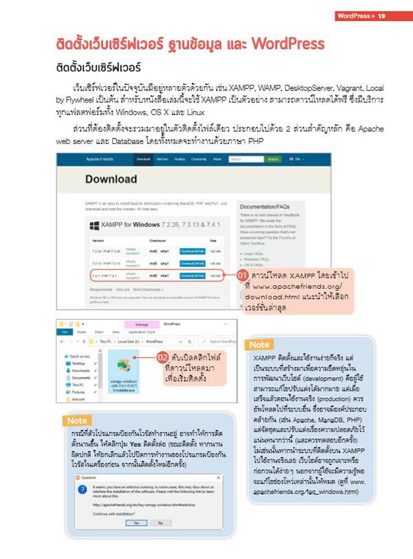 สร้างเว็บไซต์ด้วย Wordpress 5 เปิดร้านค้าด้วย WooCommerce 04