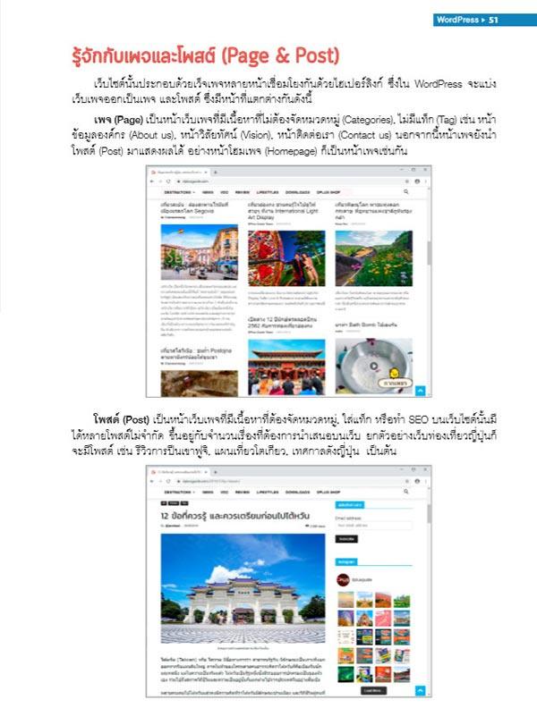 สร้างเว็บไซต์ด้วย Wordpress 5 เปิดร้านค้าด้วย WooCommerce 06