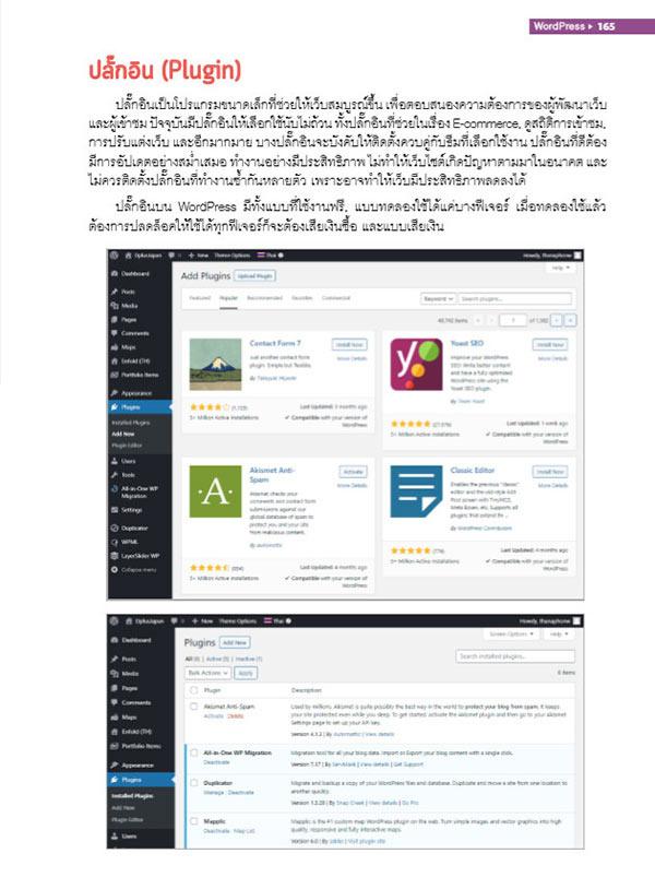 สร้างเว็บไซต์ด้วย Wordpress 5 เปิดร้านค้าด้วย WooCommerce 09
