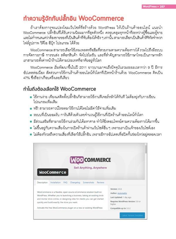 สร้างเว็บไซต์ด้วย Wordpress 5 เปิดร้านค้าด้วย WooCommerce 12