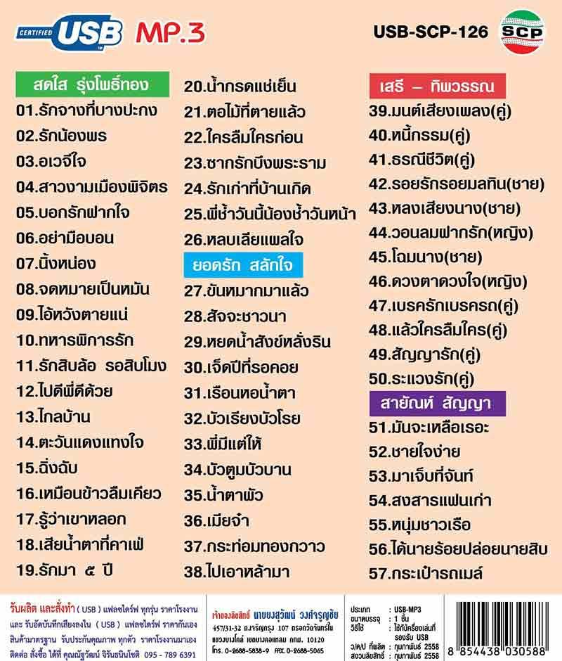 เพลงดังในอดีต แม่ไม้ลูกทุ่งไทย ชุดที่2