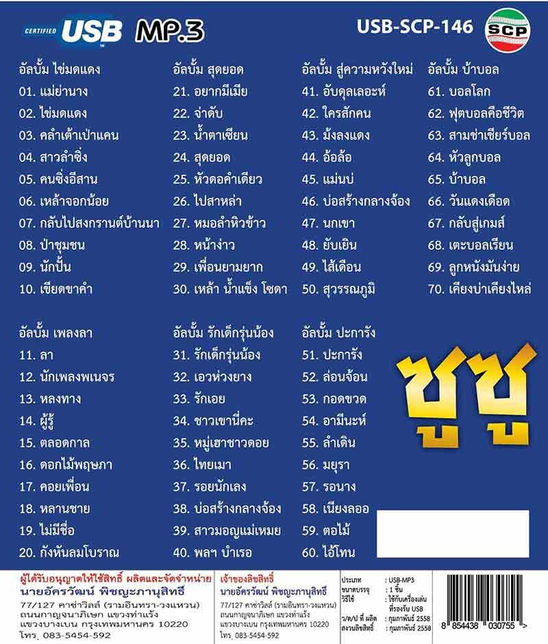 ซูซู ชุด รวมเพลงฮิต 7 อัลบั้ม