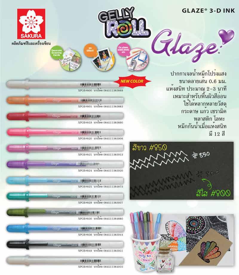 SAKURA เซ็ทปากกาเจลลี่โรล รุ่นเกรซ GELLY ROLL Glaze 12 สี พร้อมกระเป๋า 01
