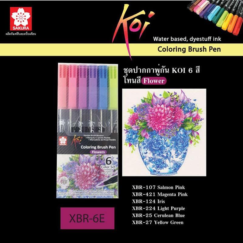 SAKURA ชุดปากกาพู่กัน KOI 6 สี โทนสี Flower