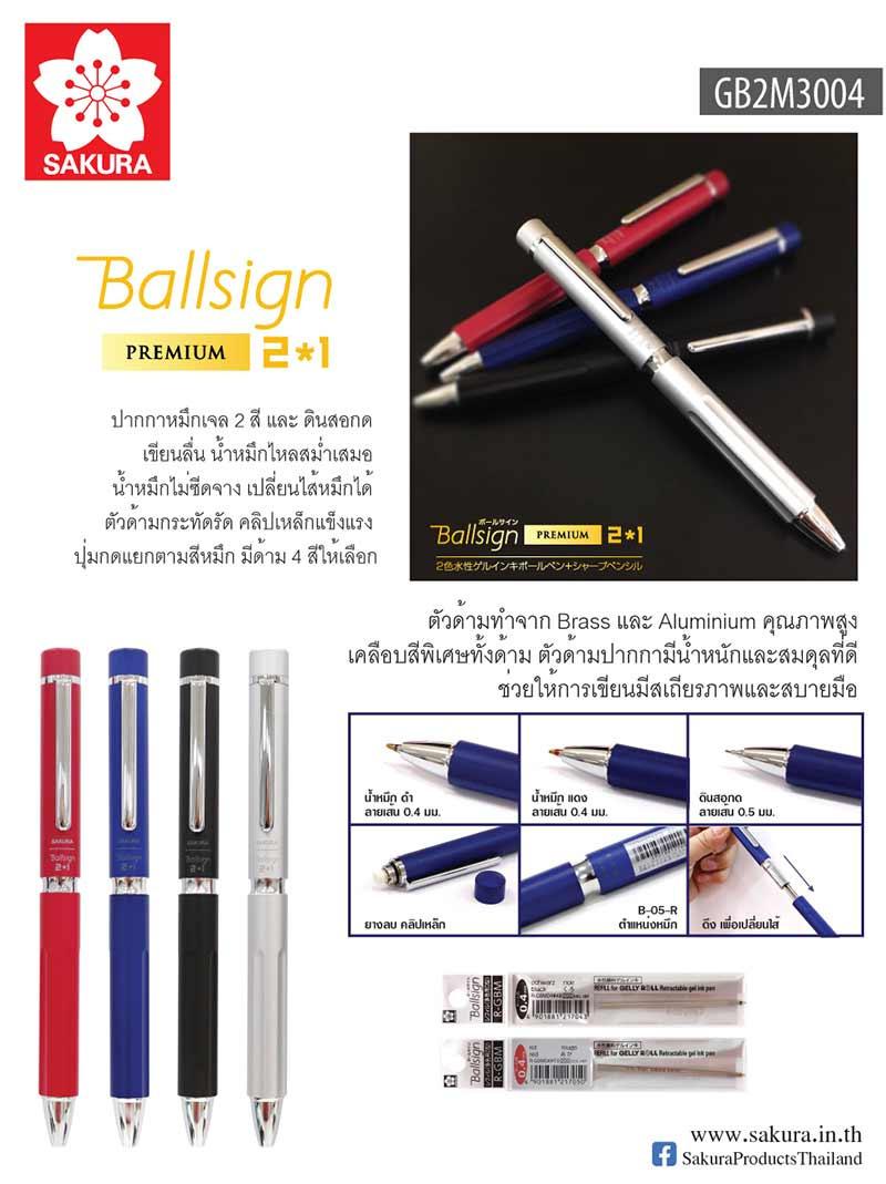 SAKURA ปากกาหมึกเจล Ballsign PREMIUM 02