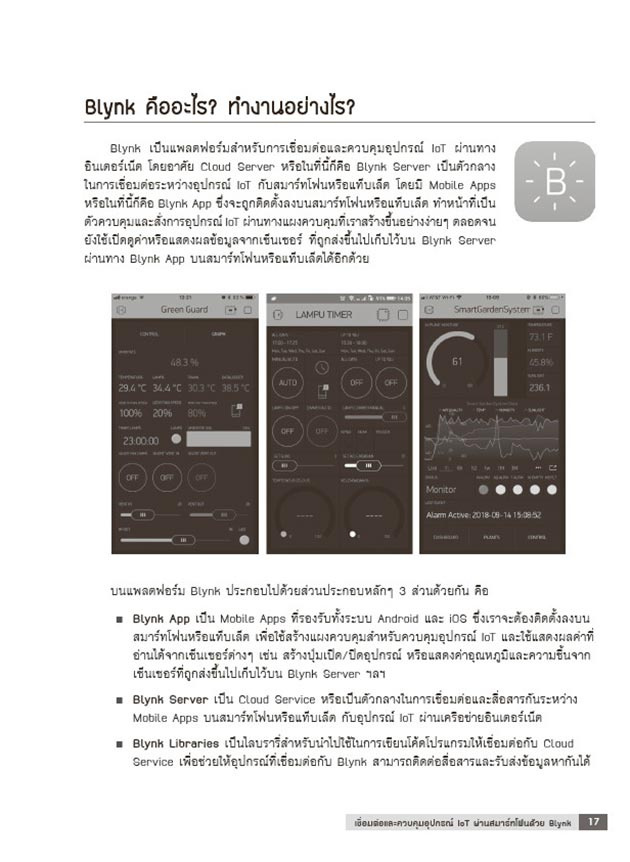 พัฒนา IoT ผ่าน Cloud ด้วย Arduino 04