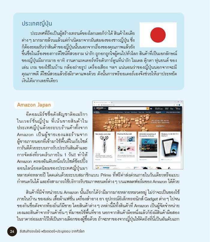 สั่งสินค้าออนไลน์ พรีออเดอร์+ประมูลของ จากทั่วโลก 06
