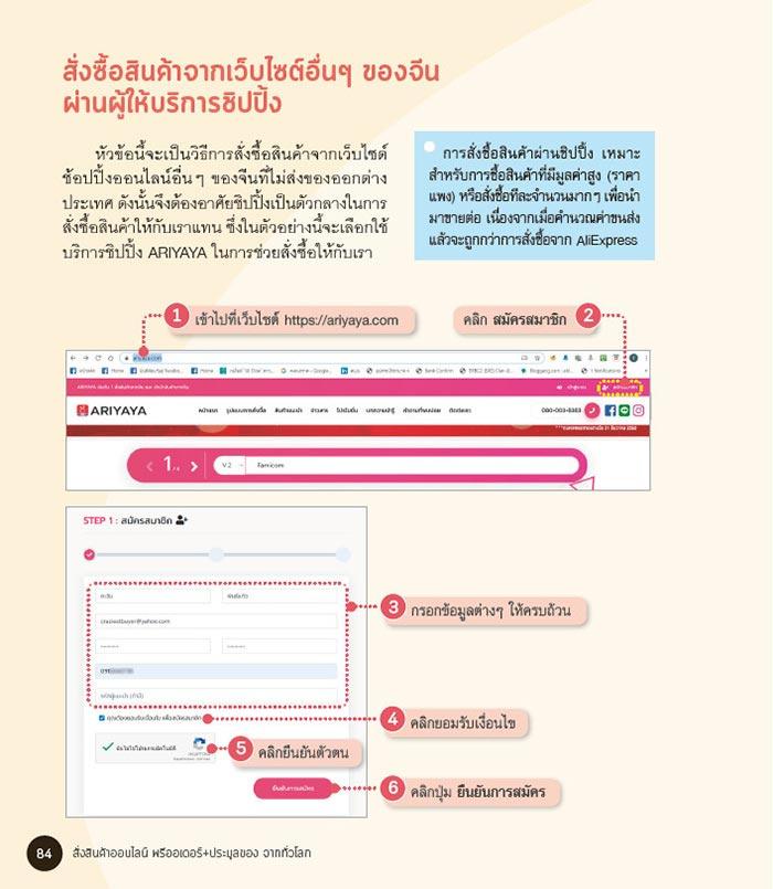 สั่งสินค้าออนไลน์ พรีออเดอร์+ประมูลของ จากทั่วโลก 08