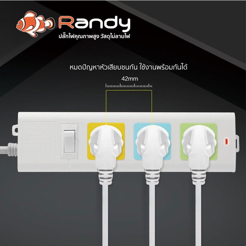 Randy ปลั๊กไฟ 1 สวิทช์ 3 ช่อง รุ่น 663