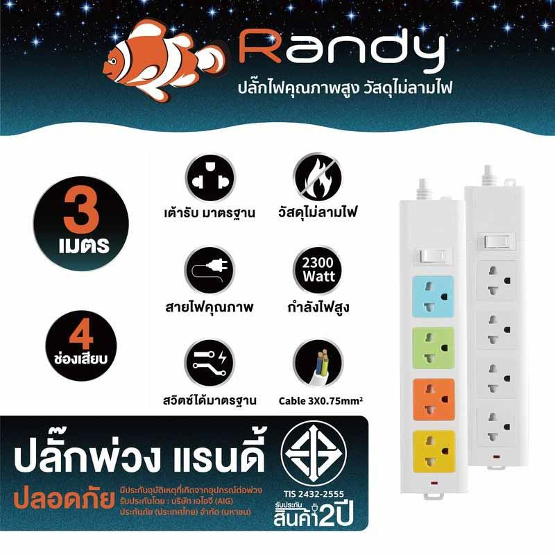 Randy ปลั๊กไฟ 1 สวิทช์ 4 ช่อง รุ่น 664