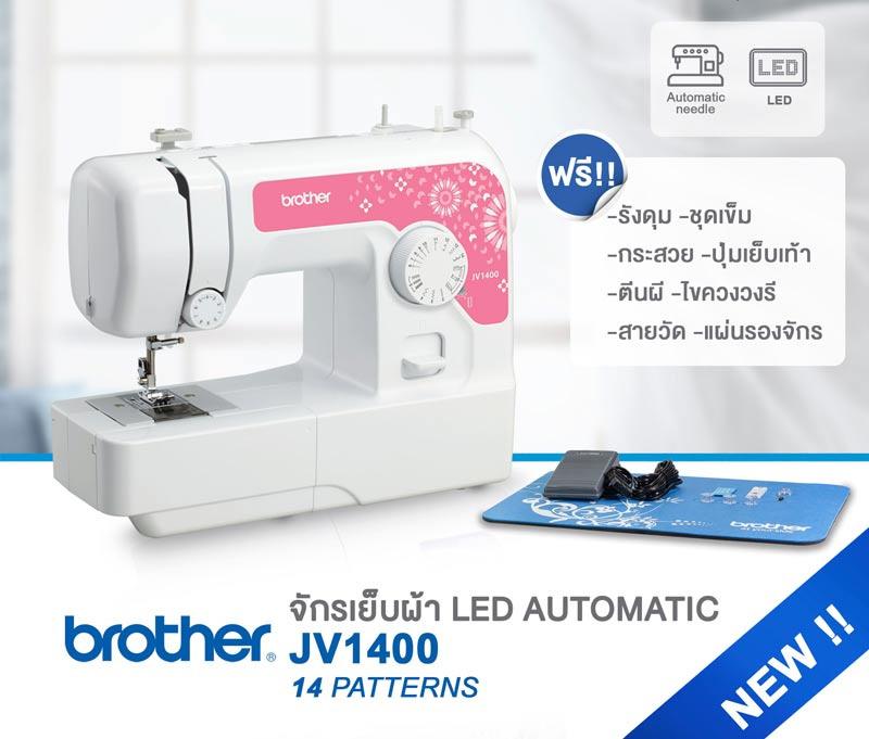 Brother จักรเย็บผ้า รุ่น JV1400