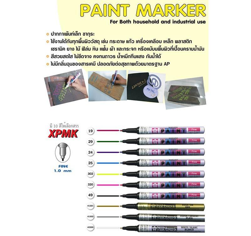 SAKURA Paint Marker ปากกาเพ้นท์หัวเล็ก 1.0 มม. XPMK