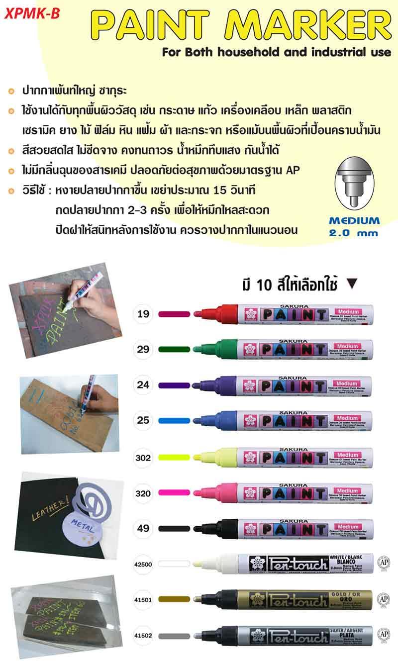 SAKURA Paint Marker ปากกาเพ้นท์หัวใหญ่ 2.0 มม. XPMK-B