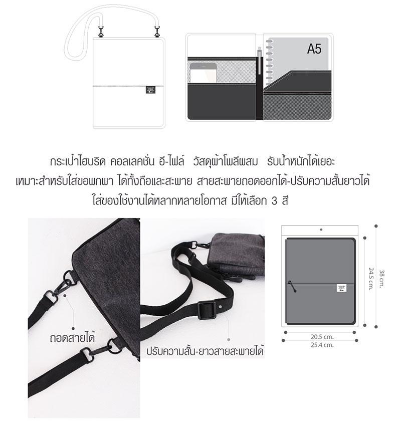 e-file กระเป๋าจัดระเบียบ Hybrid Collection CPK85 (คละสี) 02