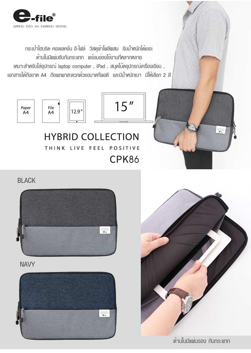 e-file กระเป๋าเอกสาร Hybrid Collection CPK86 (คละสี) 01