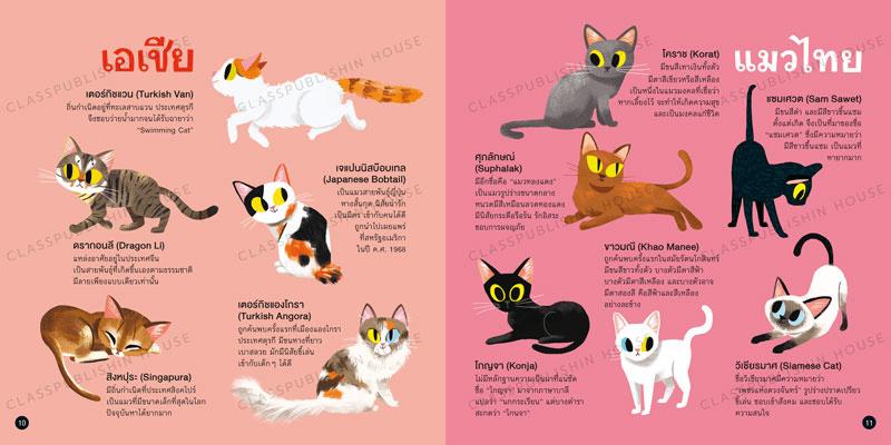 หนังสือสติ๊กเกอร์ ความลับของแมว 05