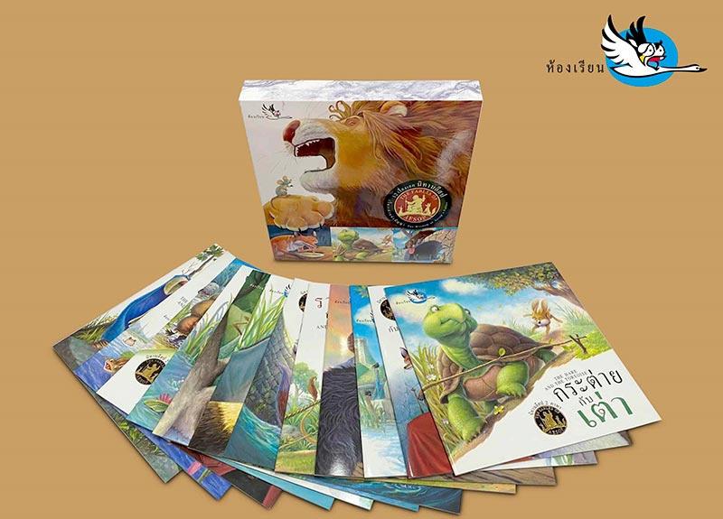 ชุด Boxset นิทานอีสป 2 ภาษา (12 เล่ม) 01