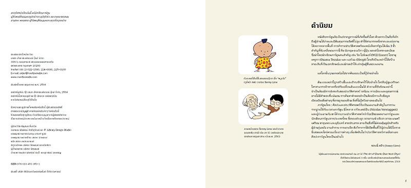 การ์ตูนไทย ศิลปะ และประวัติศาสตร์ โดย นิโคลาส เวร์สแตปเปิน 02