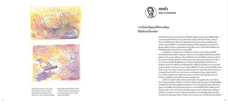 การ์ตูนไทย ศิลปะ และประวัติศาสตร์ โดย นิโคลาส เวร์สแตปเปิน 04