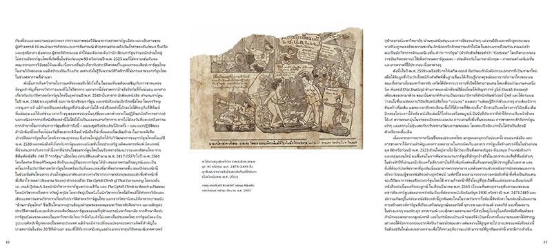 การ์ตูนไทย ศิลปะ และประวัติศาสตร์ โดย นิโคลาส เวร์สแตปเปิน 05