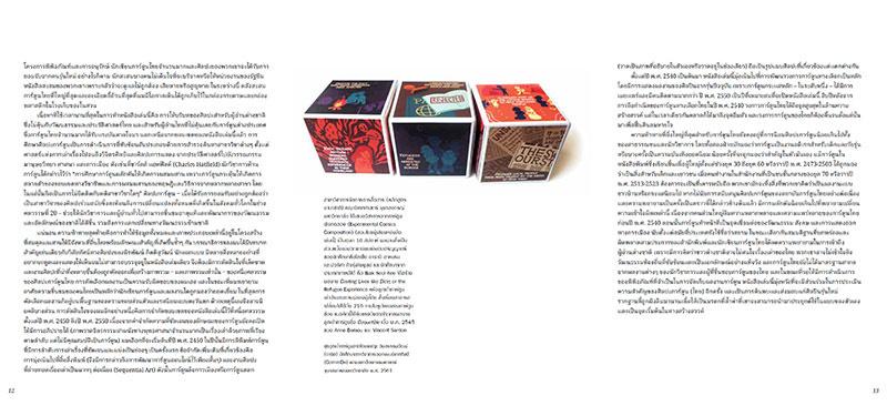 การ์ตูนไทย ศิลปะ และประวัติศาสตร์ โดย นิโคลาส เวร์สแตปเปิน 06