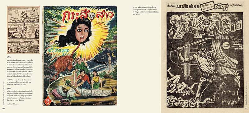 การ์ตูนไทย ศิลปะ และประวัติศาสตร์ โดย นิโคลาส เวร์สแตปเปิน 07