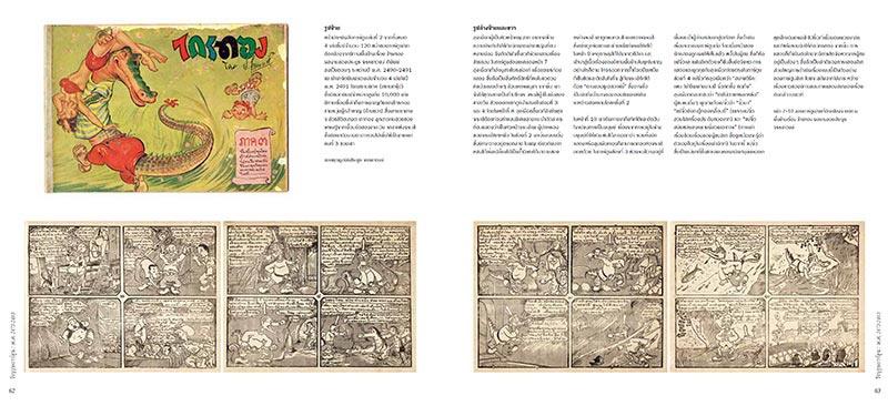 การ์ตูนไทย ศิลปะ และประวัติศาสตร์ โดย นิโคลาส เวร์สแตปเปิน 09