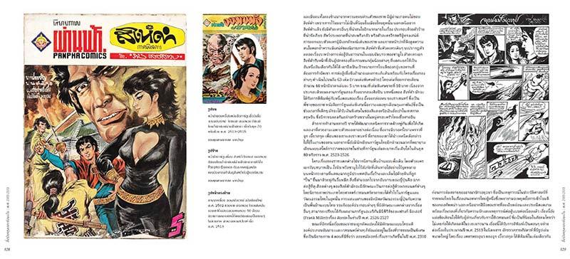การ์ตูนไทย ศิลปะ และประวัติศาสตร์ โดย นิโคลาส เวร์สแตปเปิน 10