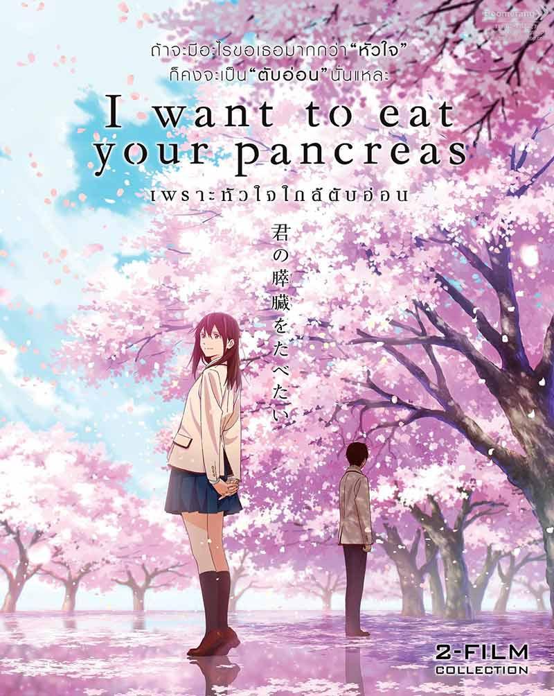 I Want to Eat Your Pancreas เพราะหัวใจใกล้ตับอ่อน 01