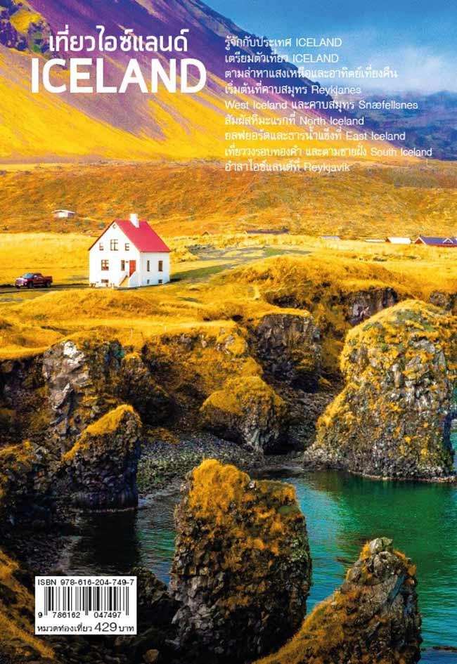 หนังสือ เที่ยวไอซ์แลนด์ ICELAND 03