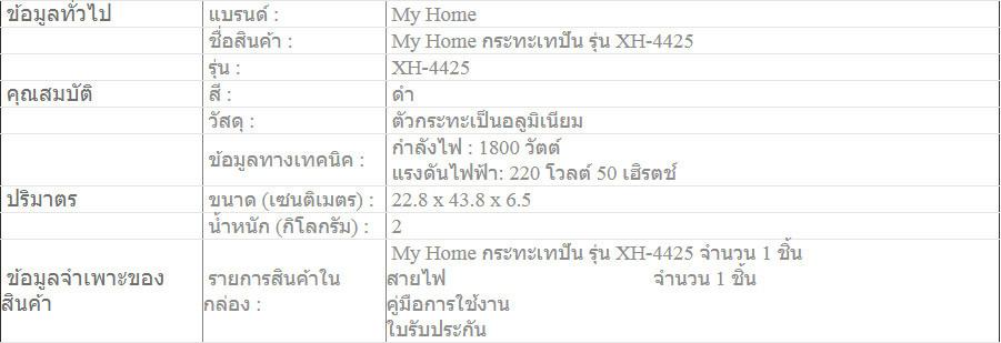 My Home กระทะบาร์บีคิว1800W XH4455